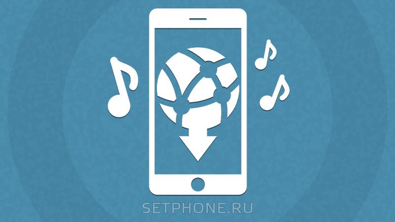 скачать музыку из i-phone