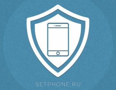 Антивирус для смартфона
