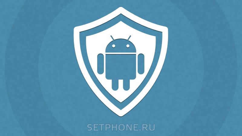 антивирусы для Android