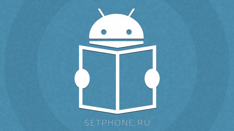 приложения для чтения книг на Android