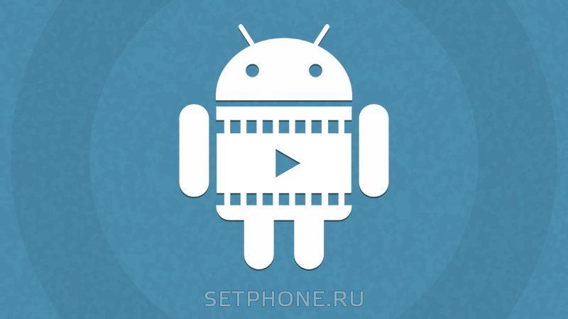 видеоплеер для Android
