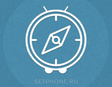 навигаторы для Android