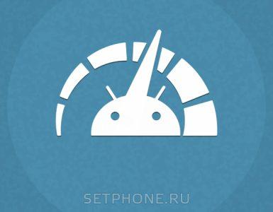 ускорители на Android