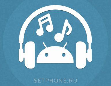 Аудиоплееры для Android