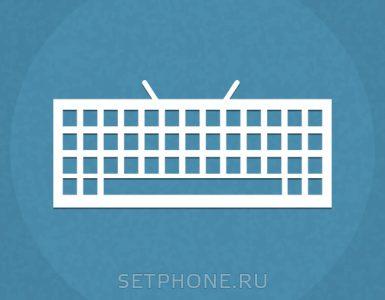 клавиатуры для Android
