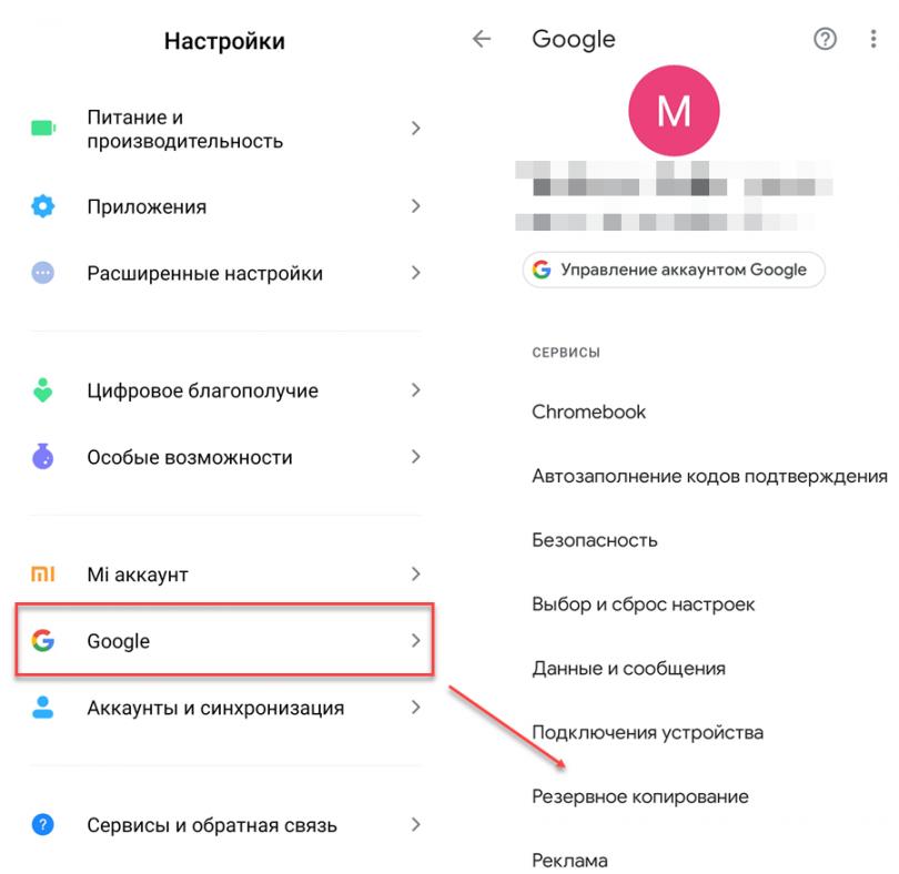 Как сделать резервное копирование андроид. Как сделать резервную копию на Андроид?