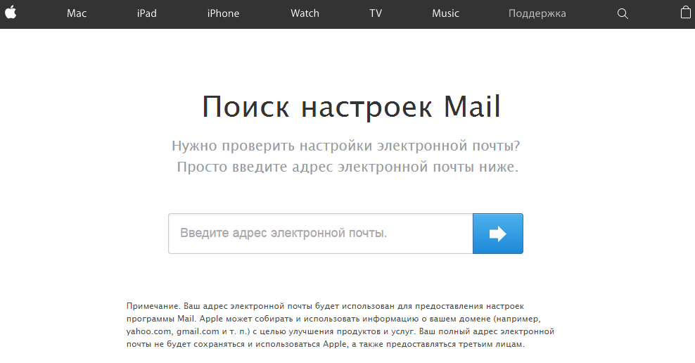 Не работает почта на айфоне