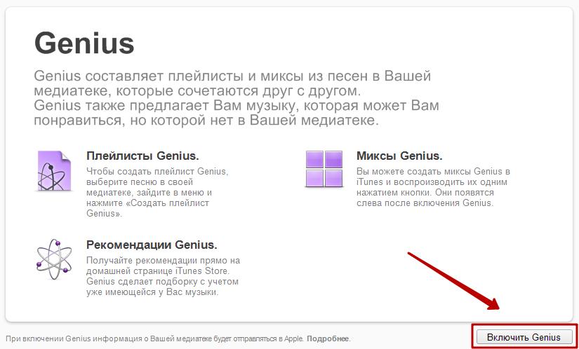 Как создать плейлист на Айфоне, перенести из iTunes в iPhone
