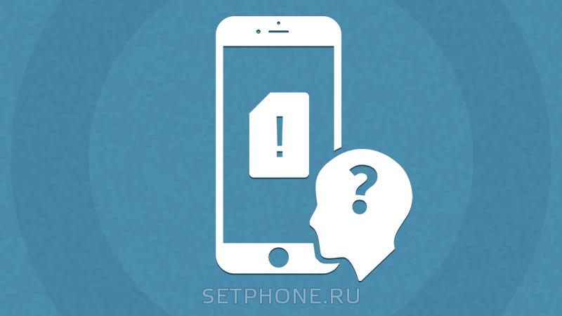 Почему телефон не видит сим карту и что делать в такой ситуации