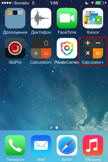 Приложение для айфона чтобы скрыть фото