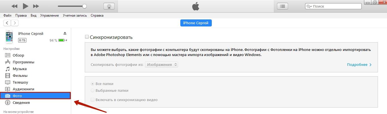 как загрузить фото на iPhone через iTunes
