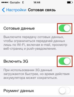 Сотовые данные в айфоне что это