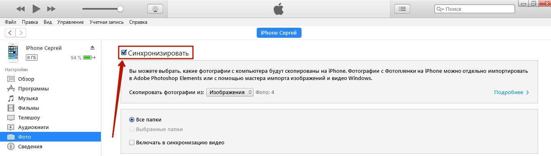 синхронизировать перенос фото на iPhone через iTunes