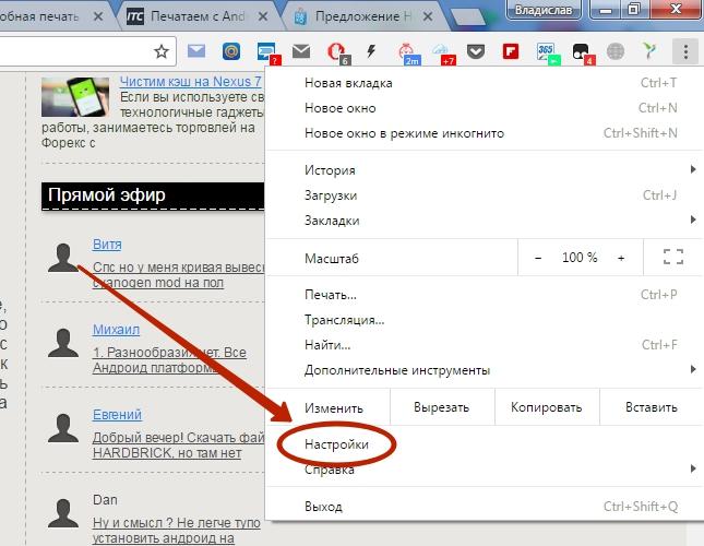 C:\Raspechatat na Android 03.jpg