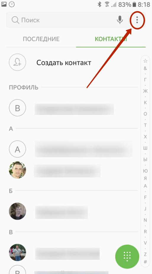 как сделать быстрый набор на андроиде 6.0 кредит онлайн на карту райффайзен банк