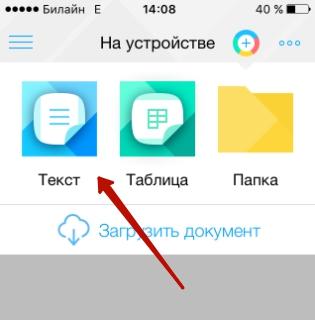 Как сделать документ word на iphone