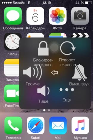 Как сделать поворот экрана на айфоне 4s 79
