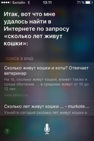 Приложение сири для айфон