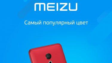 Meizu colors