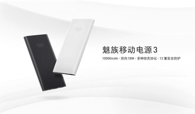 MEIZU MOBILE POWER 3