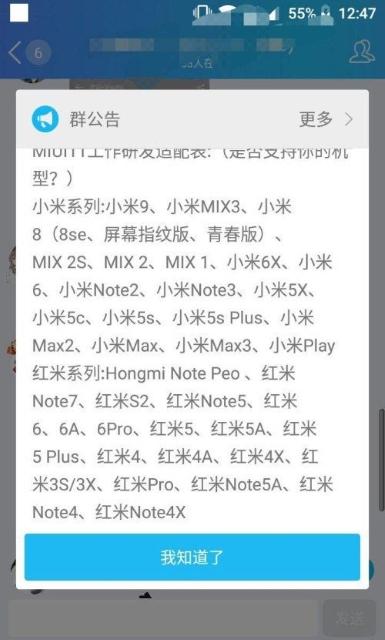 Xiaomi-smartphones-MIUI 11-update
