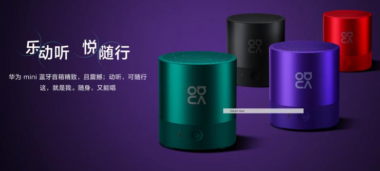Huawei Nova Mini Bluetooth Speaker