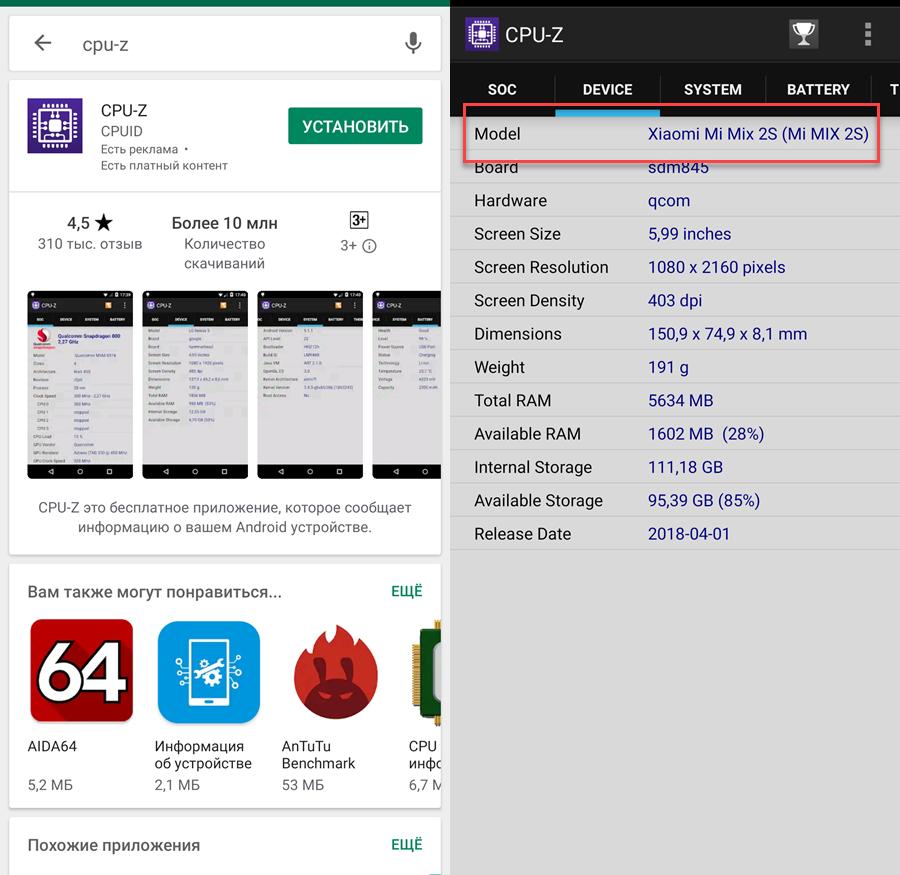 CPU-Z на Xiaomi