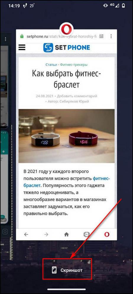 Кнопка Скриншот в Недавних приложениях