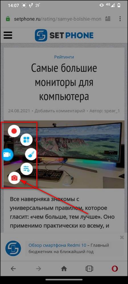 Кнопка управления в приложении Super Запись Экрана