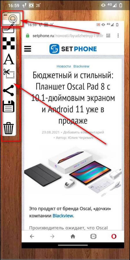 Снимок экрана через приложение Скриншот