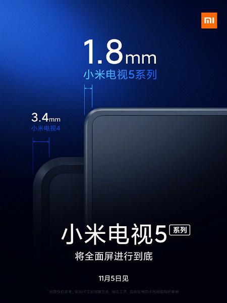 Xiaomi MiTV5