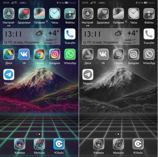 C:UsersMarinkaDesktopScreenshot_20200320_131123_com.huawei.android.launcher (1).jpg