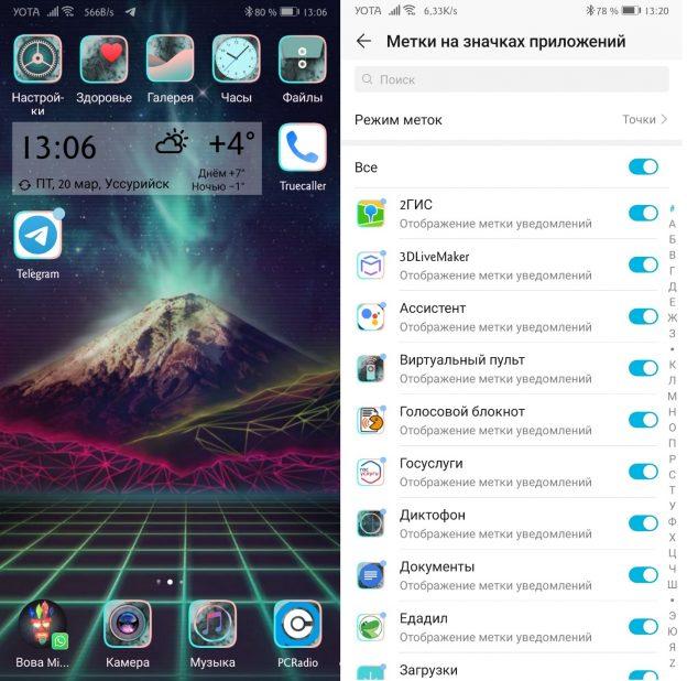 C:UsersMarinkaDesktopScreenshot_20200320_130651_com.huawei.android.launcher.jpg