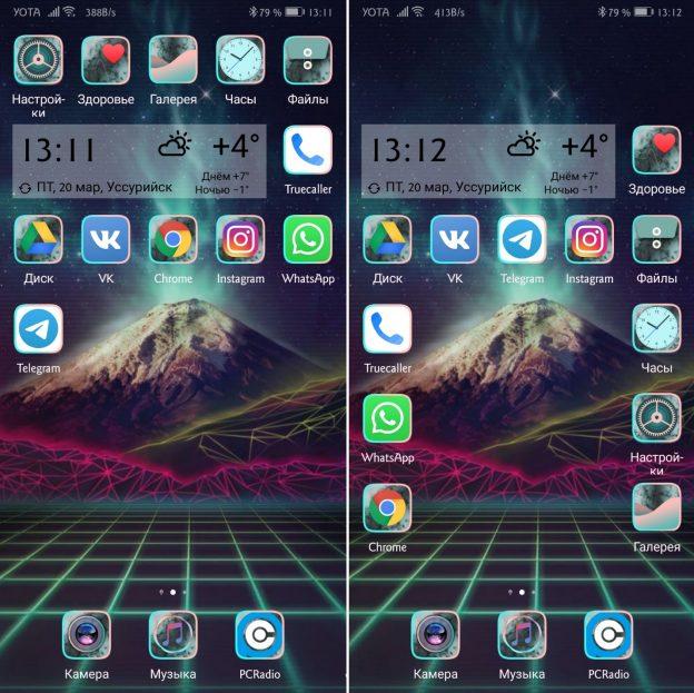 C:UsersMarinkaDesktopScreenshot_20200320_131108_com.huawei.android.launcher.jpg