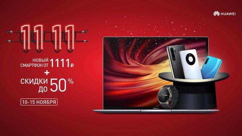 11.11 – Все распродажи от realme, Sennheiser, Xiaomi и других брендов