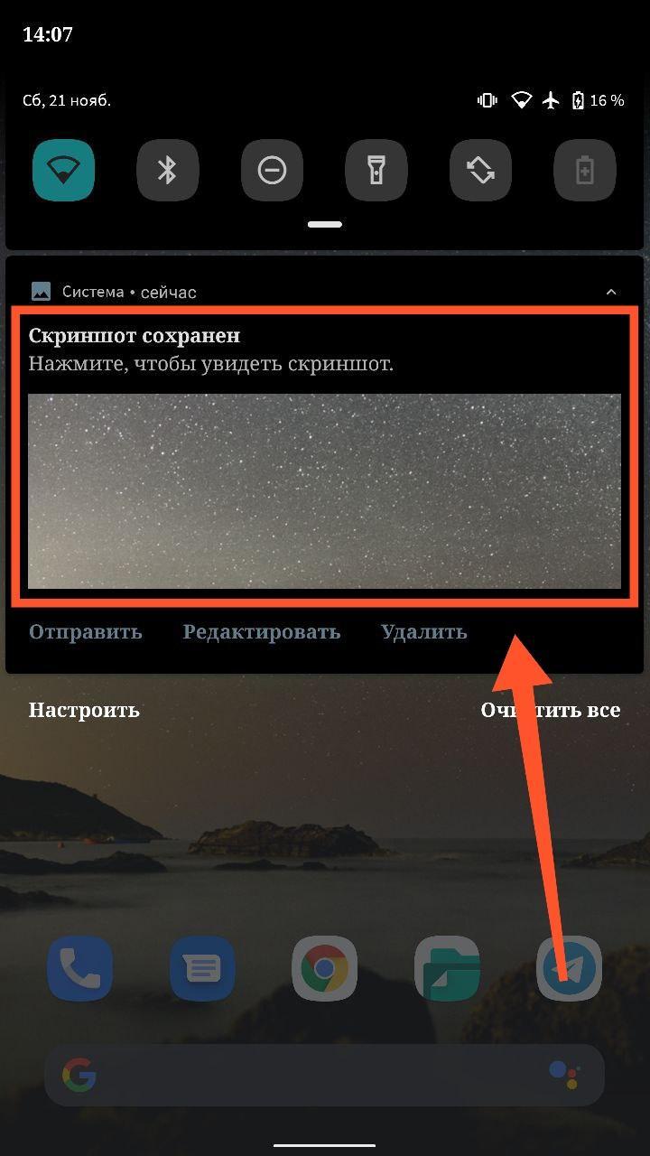 Как сделать копию экрана на андроид. Как сделать снимок экрана на Андроиде