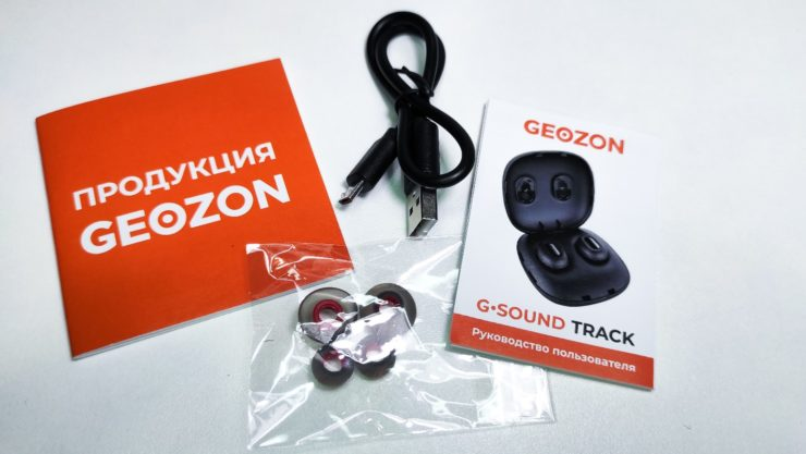 GEOZON Track