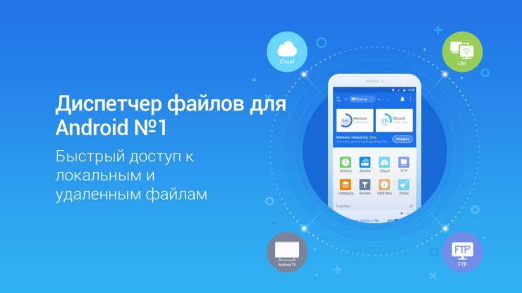 Скачать ES Проводник 4.2.4.0.1 для Android