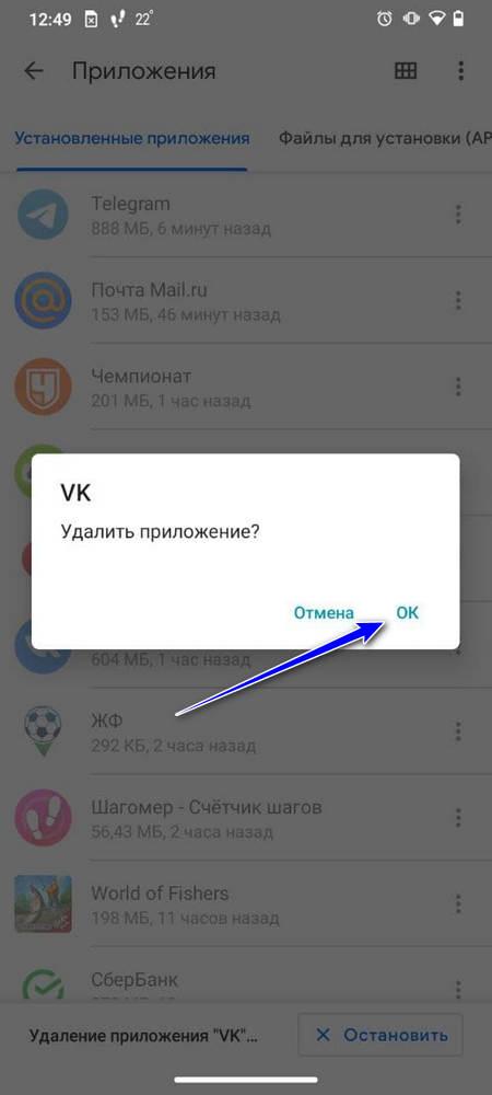Подтверждение удаления ВК через Google Files