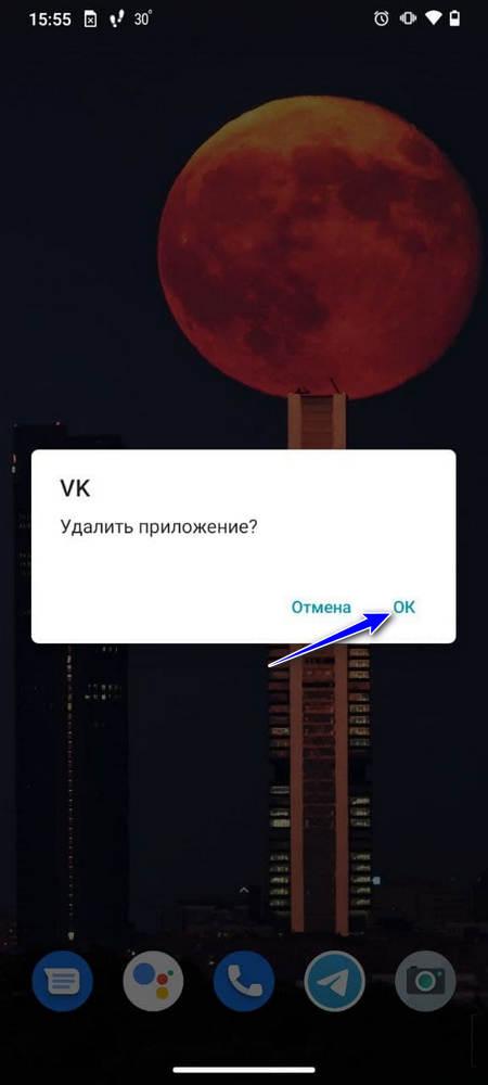 Подтверждение удаления приложения ВКонтакте