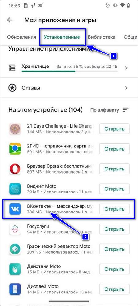 Установленные - ВКонтакте