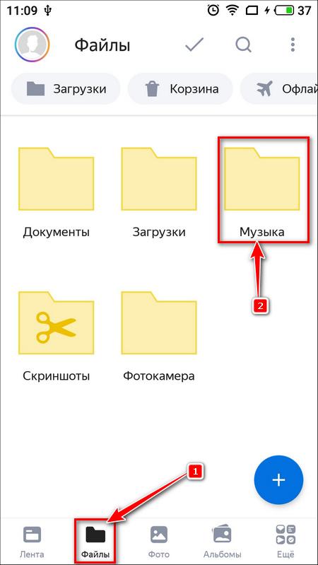 Файлы - музыка