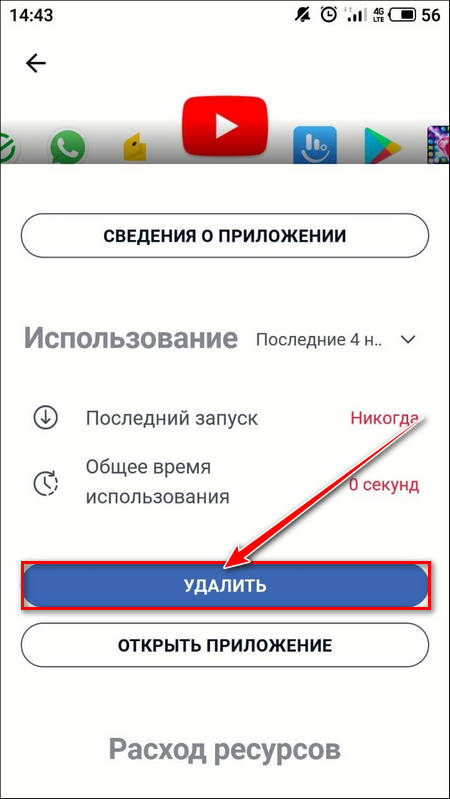 Кнопка Удалить на странице YouTube в Ccleaner