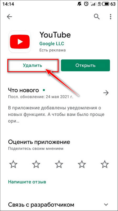 Кнопка Удалить на странице YouTube в Play Market