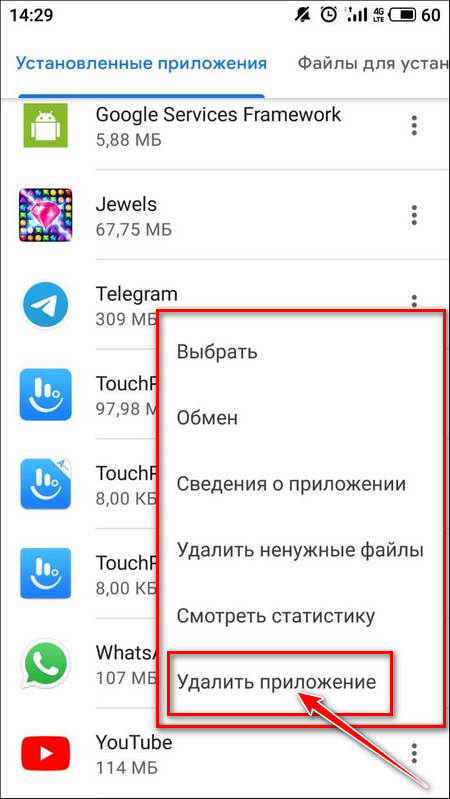 Кнопка Удалить приложение