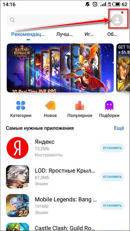 Кнопка меню в App Store