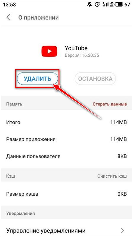Кнопка удалить на странице YouTube