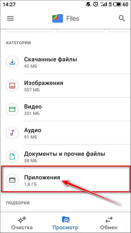 Приложения в Google Files