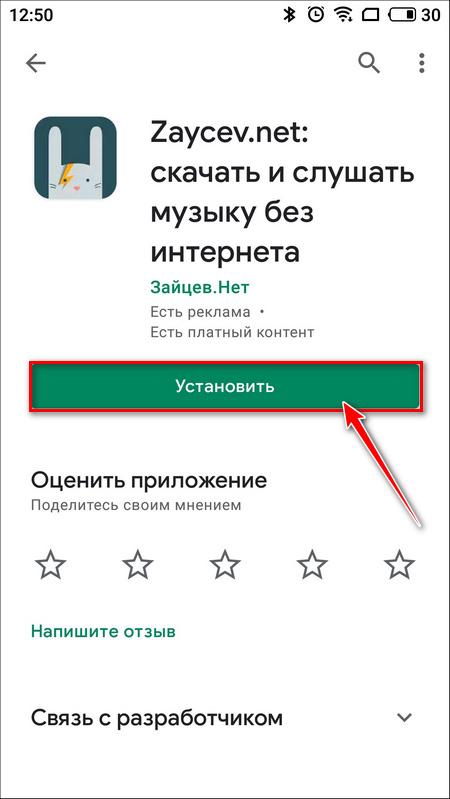 Скачивание приложения zaicev.net