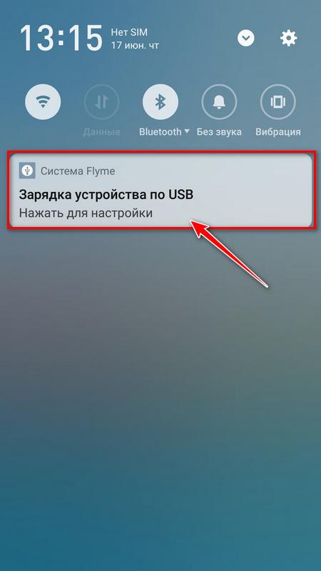 Зарядка телефона по USB